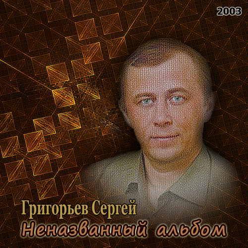 Григорьев Сергей - Неназванный альбом 2003(320)
