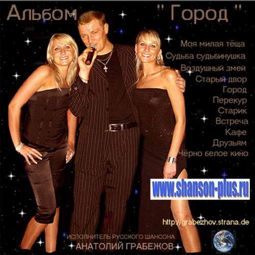 Грабежов Анатолий - Город 2005(320)