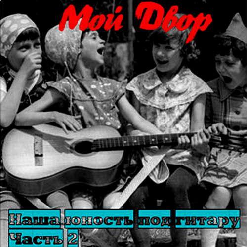 Мой Двор - Наша юность под гитару-2 2014(320)