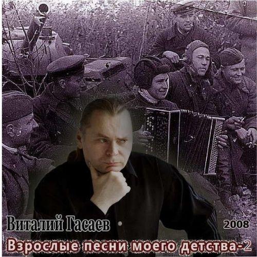 Гасаев Виталий - Взрослые песни моего детства - 2 2008(128-192)