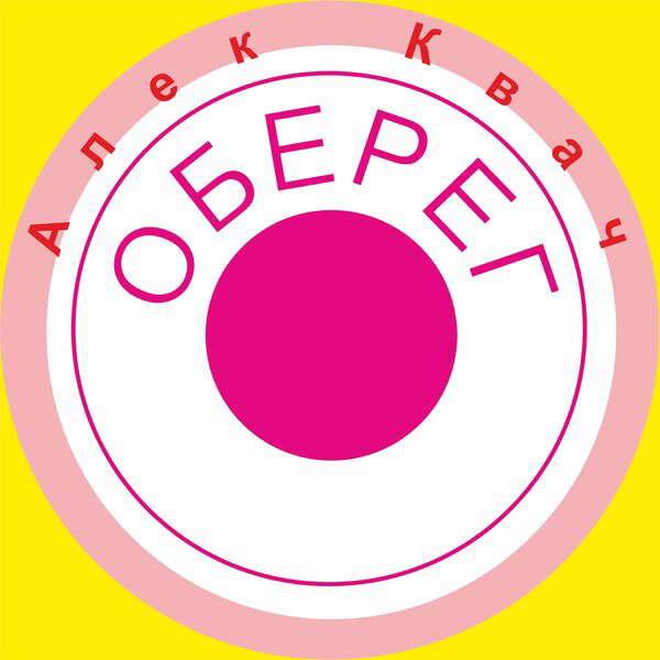 Квач Алек - Оберег 2021(320)