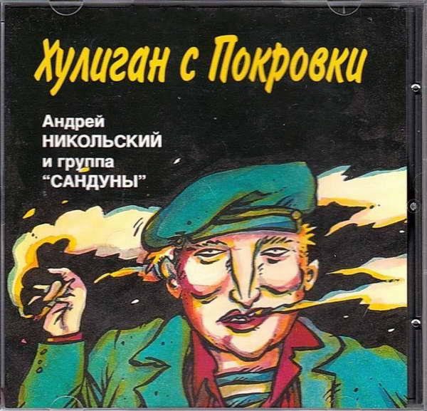 Никольский Андрей и гр.Сандуны - Хулиган с Покровки (CD) 1995(320)