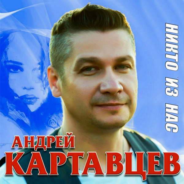 Картавцев Андрей - Никто из нас 2019(320)