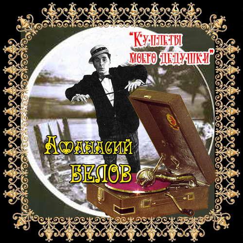 Белов Афанасий - Куплеты моего деда 1960-е(128-192)