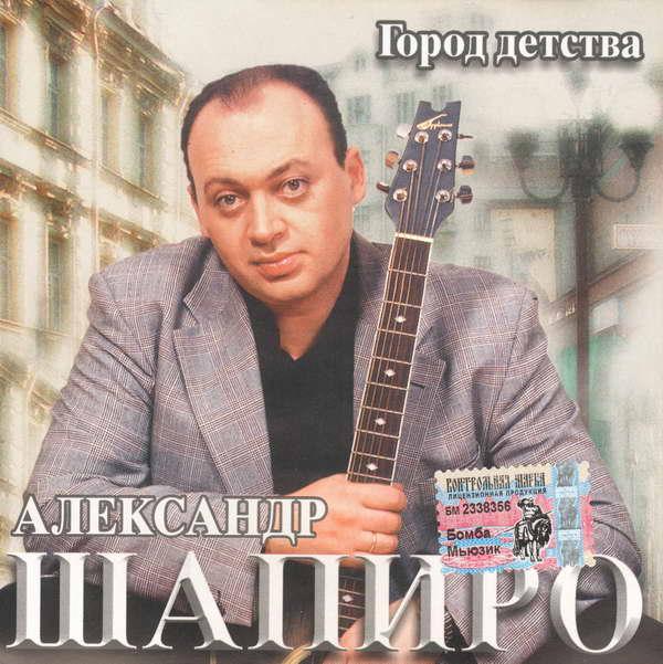 Шапиро Александр - Город детства 2005 (flac)