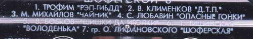 Сборник - Шоферской-8 2001(320)