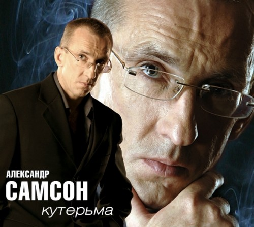 Самсон Александр – Кутерьма 2014(320)