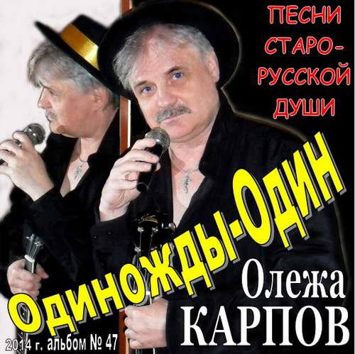 Карпов Олежа - Одиножды-один (47-й альбом) 2013(256)