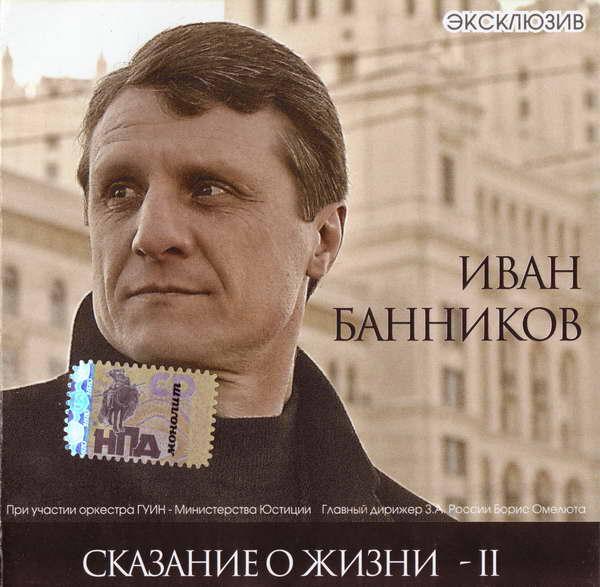 Банников Иван - Сказание о жизния 2 2007 (flac)
