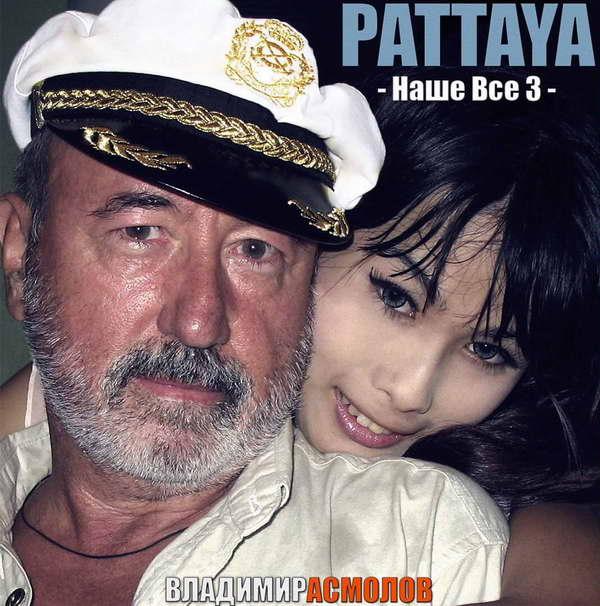 Асмолов Владимир - Наше все-3 (Pattaya) 2019(192)
