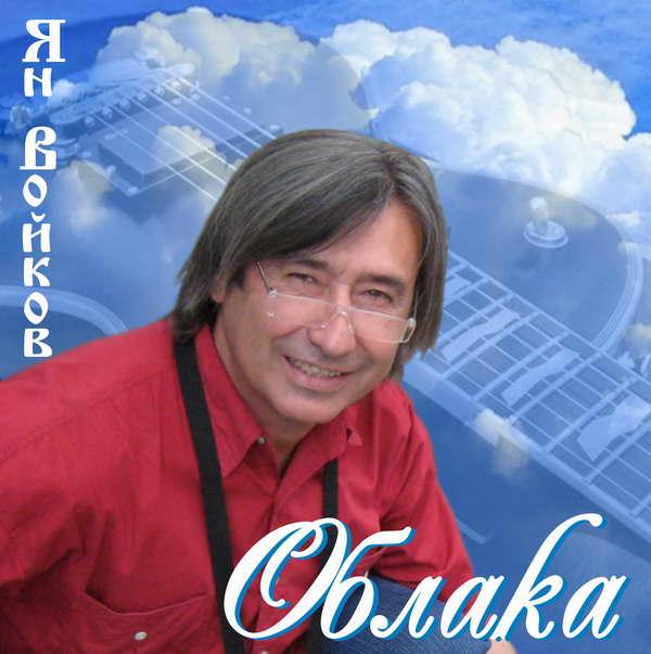 Войков Ян - Облака 2009(VBR)