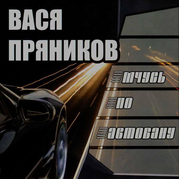 Пряников Вася - Мчусь по автобану 2005(flac)