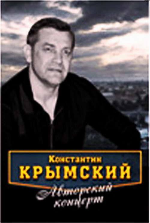 Крымский Константин - Авторский концерт(128)
