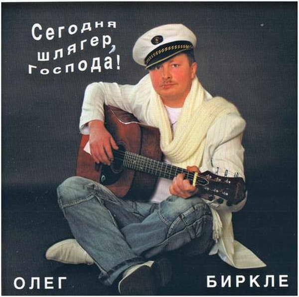 Биркле Олег - Сегодня шлягер, господа! 2008(320)