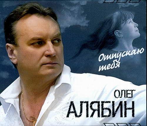 Алябин Олег - Отпускаю тебя 2006 (flac)