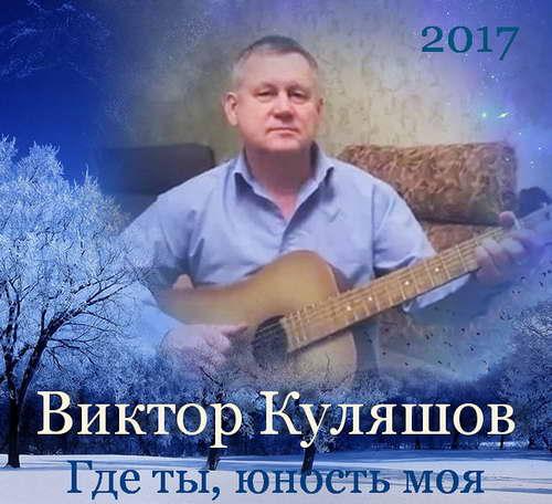 Куляшов Виктор - Где ты, юность моя 2017(128)