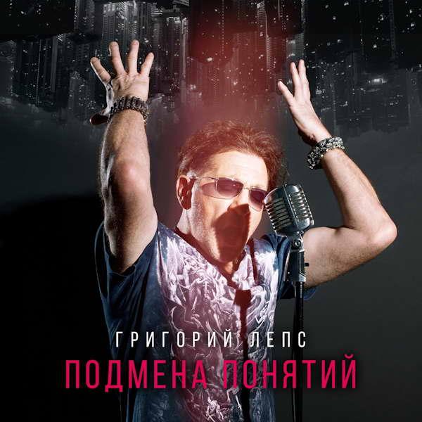 Лепс Григорий - Подмена понятий 2021(320)