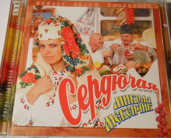 Макенчик Микола - Сердючая 2004(320)