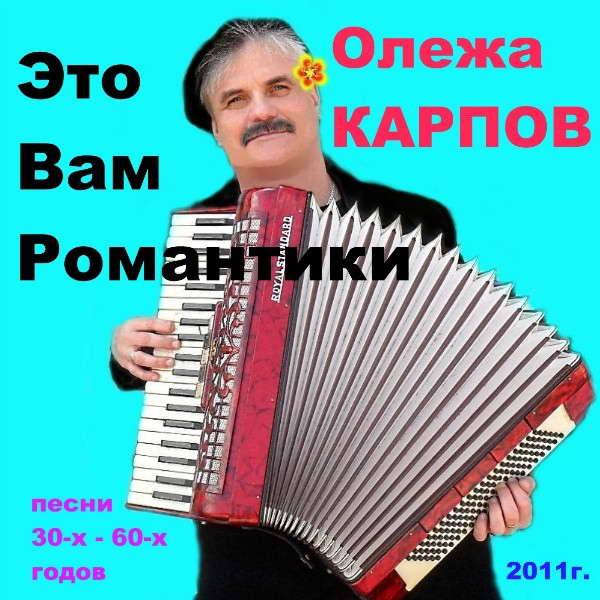 Карпов Олежа - Это Вам Романтики 2011(128)