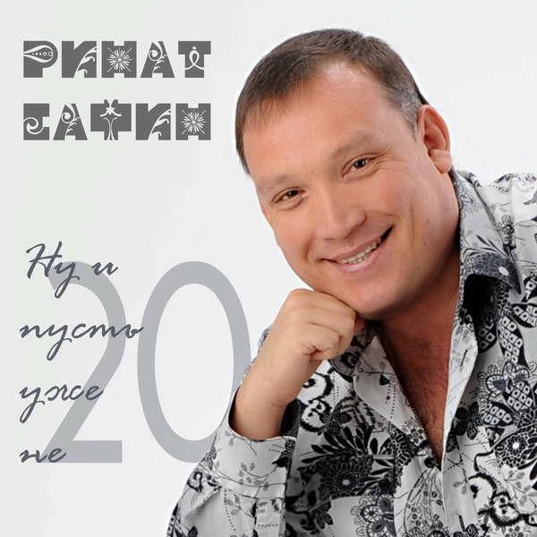 Сафин Ринат - 2019 - Ну и пусть уже не 20 (320)