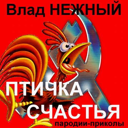 Нежный Владимир - Птичка счастья. Пародии - приколы 2014(320)