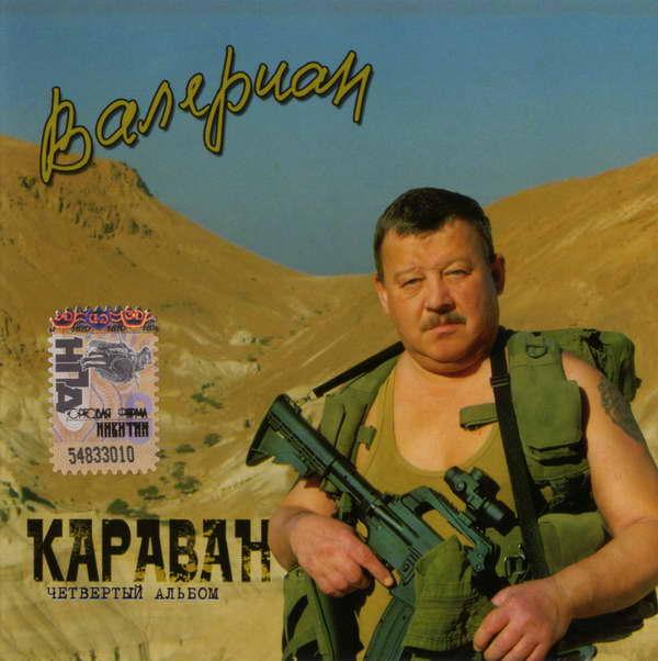 Валериан - Караван 2007 (flac)