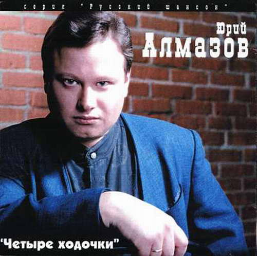 Алмазов Юрий - Четыре ходочки 1998 (flac)