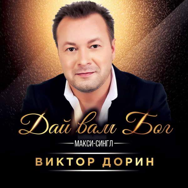Дорин Виктор - Дай вам Бог (Макси сингл) 2016(320)