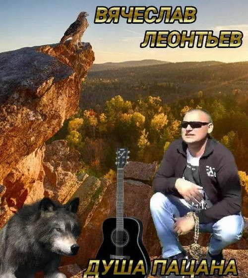 Леонтьев Вячеслав - Душа пацана 2019 (320)