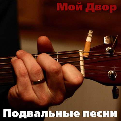 Мой Двор - Подвальные песни 2014(320)