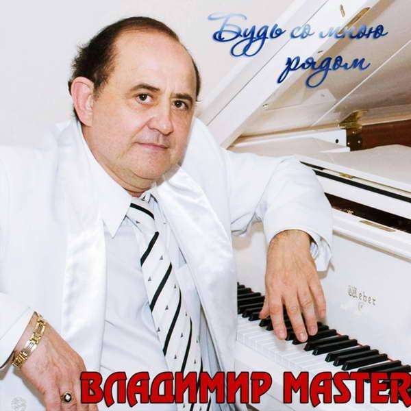 Михайлов (Master) Владимир - Будь со мною рядом 2014(320)