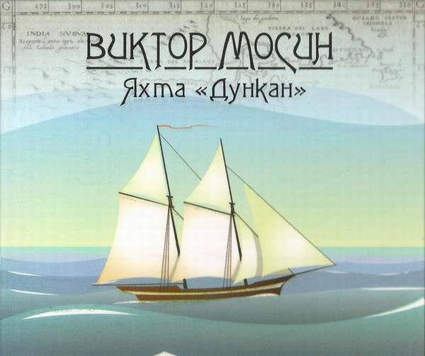 Мосин Виктор - Яхта Дункан 2012(320)