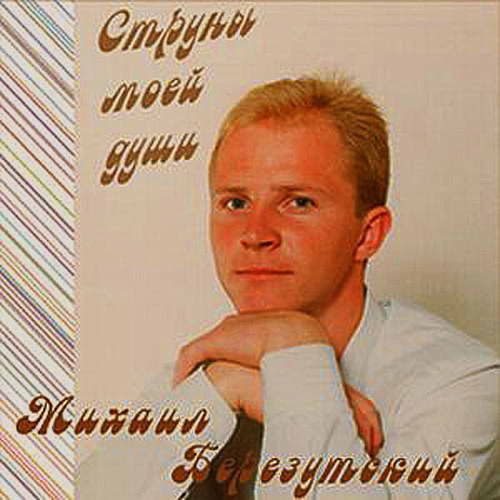 Березутский Михаил - Струны моей души 1997(256)