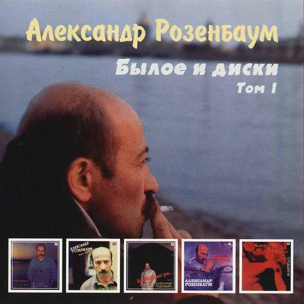 Розенбаум Александр - Былое и диски-1 1995 (flac)