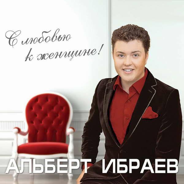 Ибраев Альберт - С любовью к женщине 2014(320)