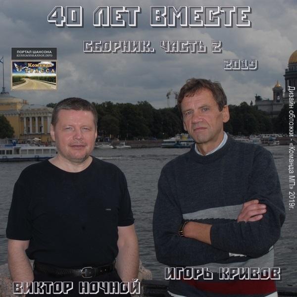 Ночной Виктор - 40 лет вместе. Сборник-2 2019(320)