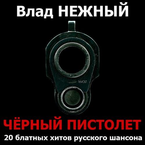 Нежный Владимир - Чёрный пистолет 2015(320)