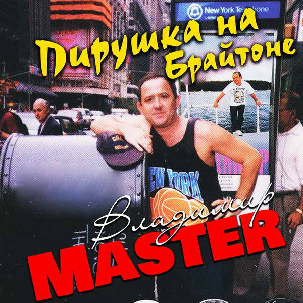 Михайлов (Master) Владимир - Пирушка на Брайтоне 1993(320)