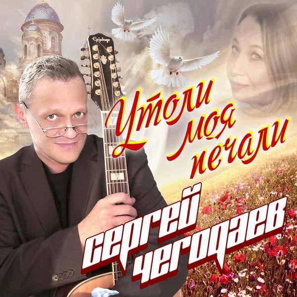Чегодаев Сергей - Утоли, моя, печали 2021(320)