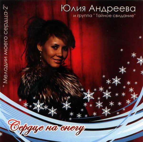 Андреева Юлия - Сердце на снегу 2007 (flac)