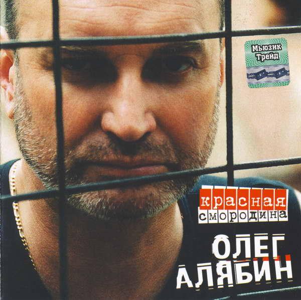 Алябин Олег - Красная смородина 2004 (flac)