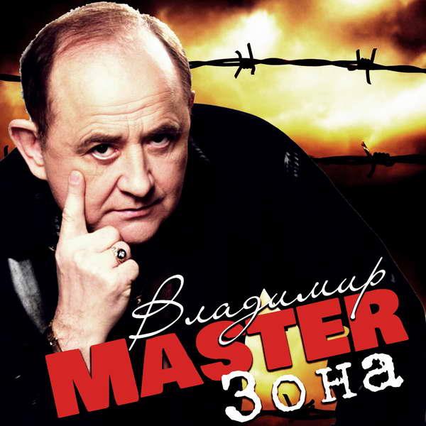 Михайлов (Master) Владимир - Зона 2014(320)