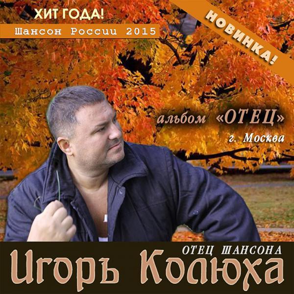 Колюха Игорь – Отец 2013(320)
