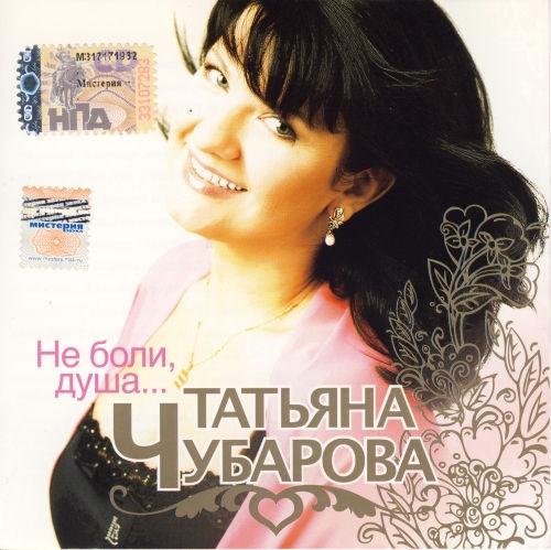 Чубарова Татьяна - Не боли, душа 2007(320)