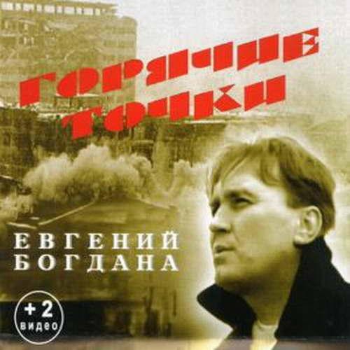 Богдана Евгений - Горячие точки 2006(320)