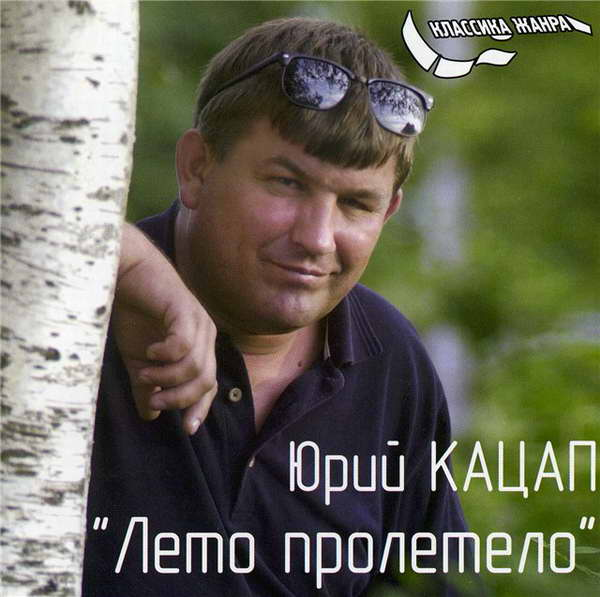 Кацап Юрий (Иванков) - Лето пролетело 2004 (flac)