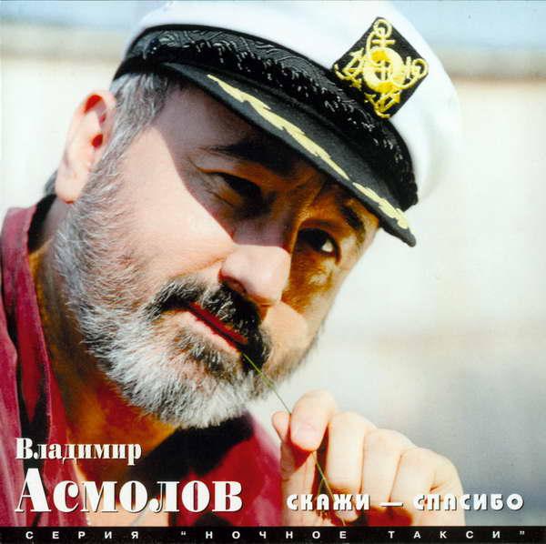 Асмолов Владимир - Скажи - спасибо 1997 (flac)