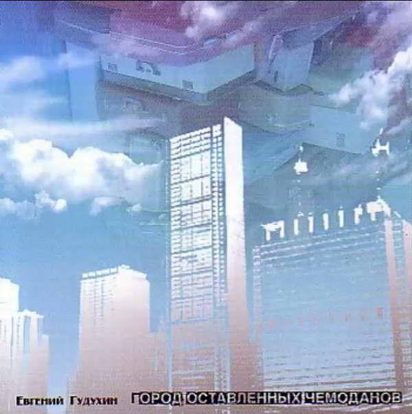 Гудухин Евгений - Город Оставленных Чемоданов 2008(320)