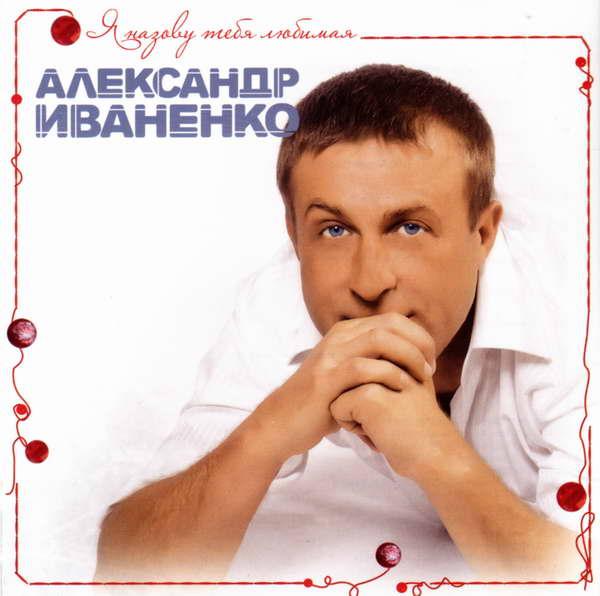 Иваненко Александр - Я назову тебя любимая 2011(320)
