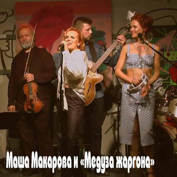 Макарова Маша и «Медуза жаргона» 2020-Концерт в «Рюмочной Зюзино»(256)